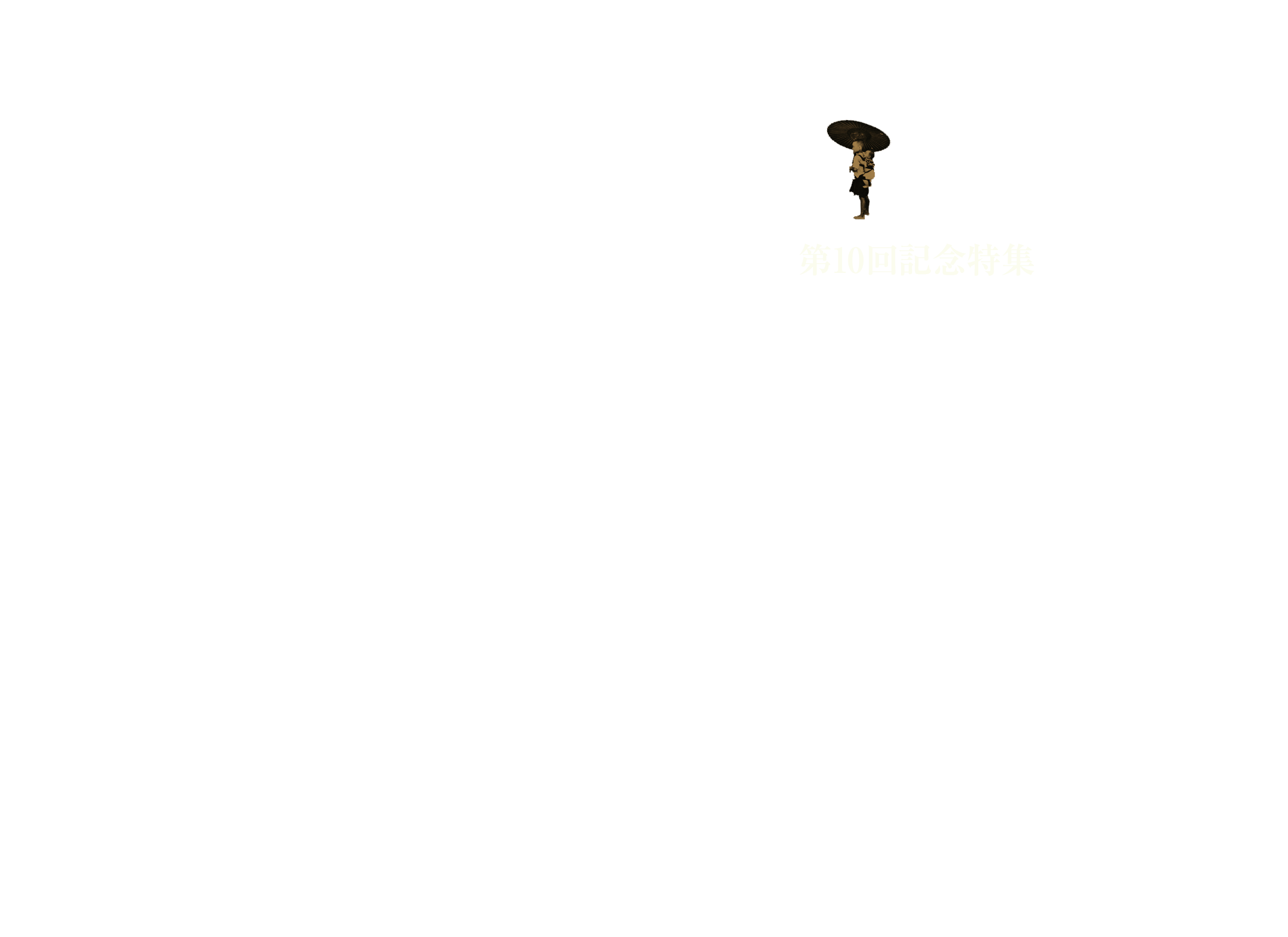 第10回 座・高円寺ドキュメンタリーフェスティバル