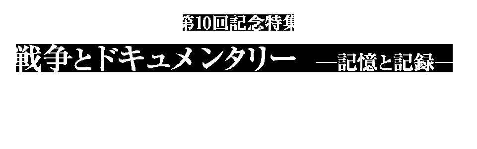 映画・テレビの枠を超えたドキュメンタリー映像の祭典 開催期間/2019年 2月6日~11日