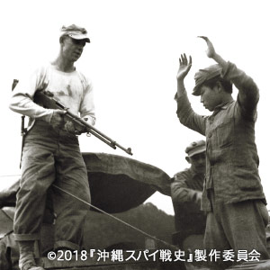 沖縄スパイ戦史