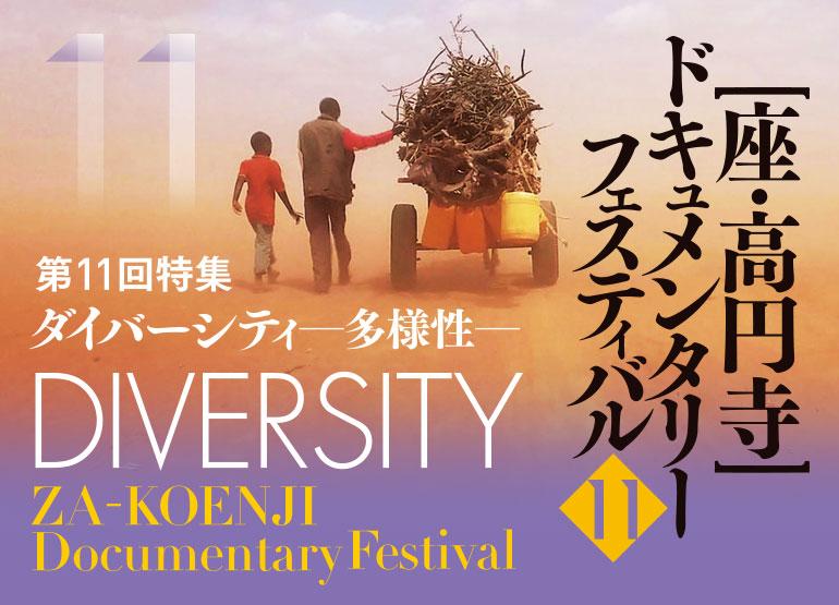 第11回 座・高円寺ドキュメンタリーフェスティバル