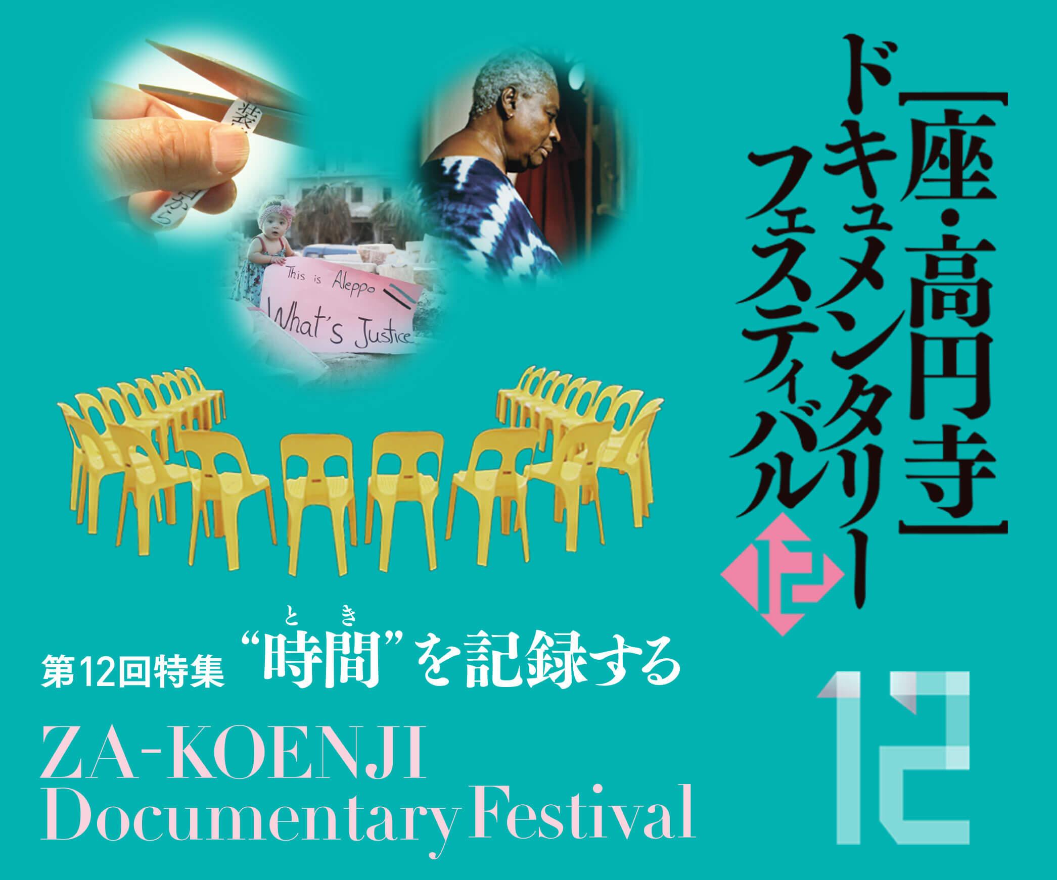 第12回 座・高円寺ドキュメンタリーフェスティバル